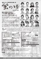 hotaru_flier-kyusyu_a4-ura_108dz.pdf.jpg